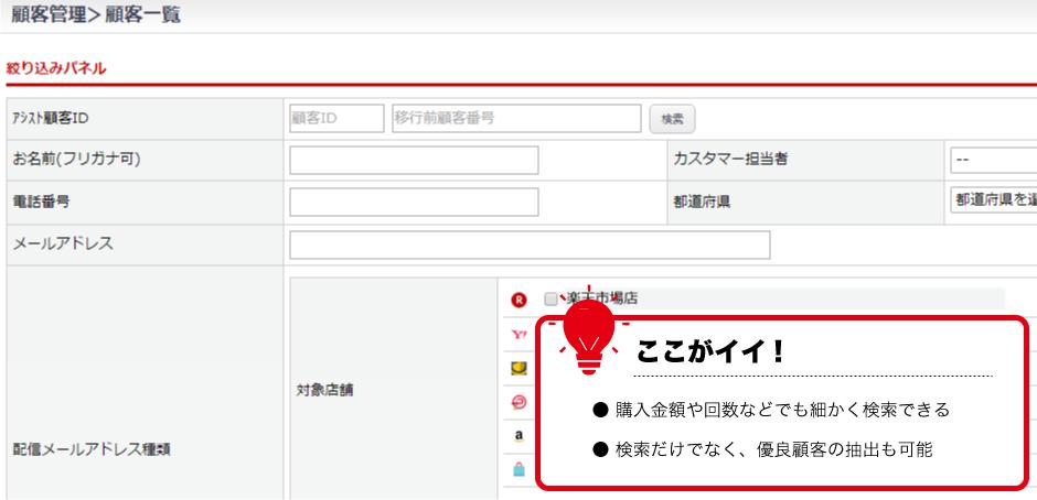 豊富な検索条件で顧客を正確に抽出可能