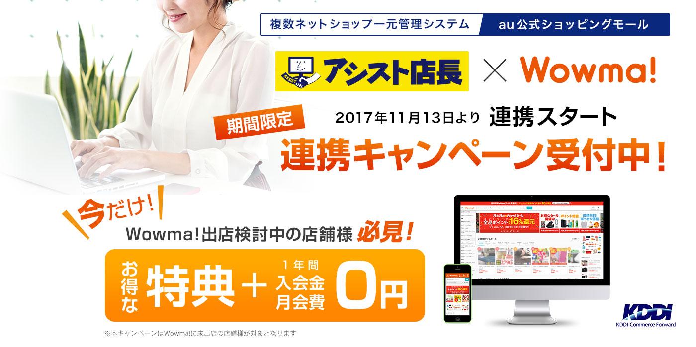アシスト店長×Wowma 2017年11月13日より連携スタート 連携キャンペーン受付中!