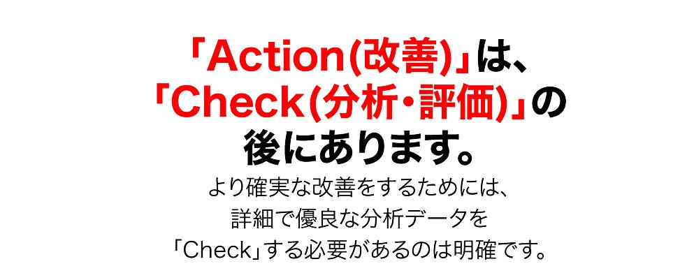 「Action(改善)」は、「Check(分析・評価)」の後にあります。