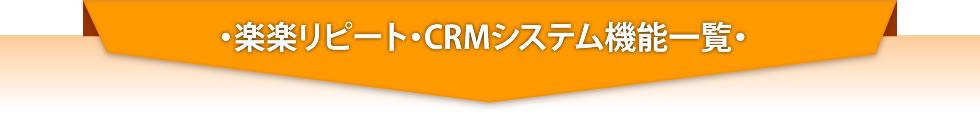 アシスト店長・CRMシステム機能一覧