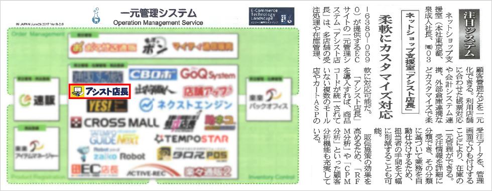 news_20170630